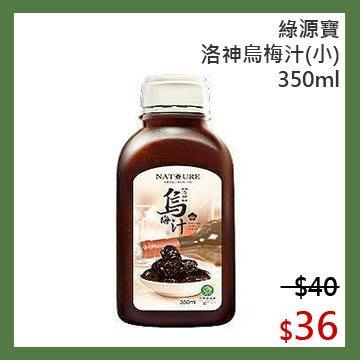 【光合作用】綠源寶 洛神烏梅汁(小) 350ml 天然 無毒 非基改 水、糖、烏梅、山楂、甘草、桂花、洛神