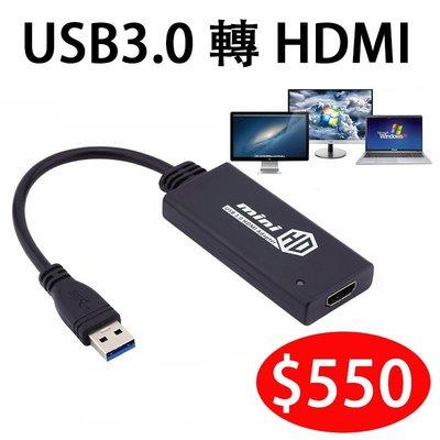 現貨 USB 3.0 TO HDMI 影像訊號線 外接顯示卡 影音視頻線 USB轉HDMI 轉接線 支援W8 1080P