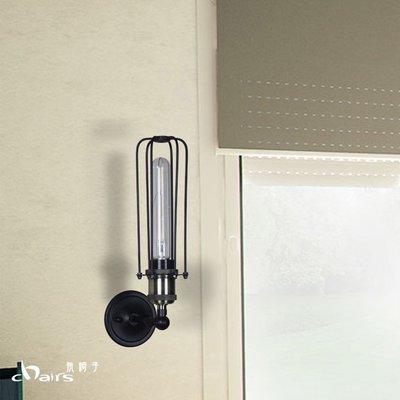 【挑椅子】設計款式「Contrary 正負極壁燈」時尚設計師的燈。複刻版。003-363
