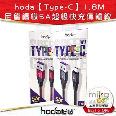 【MIKO米可手機館】Hoda W1 尼龍編織快速充電傳輸線 180cm Type-C 充電線 傳輸線 原廠公司貨