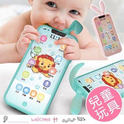 八號倉庫 仿真觸控手機多功能嬰兒玩具 附牙膠殼可咬防口水【1B020G702】
