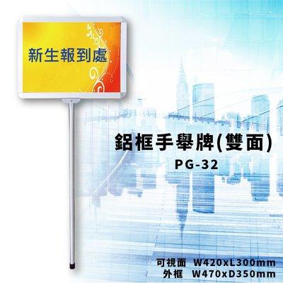 【限時特價】PG-32 鋁框手舉牌(雙面) 文宣 廣告 方向指標 標示 舉標 導遊 報到 告示牌 菜單架 活動看板