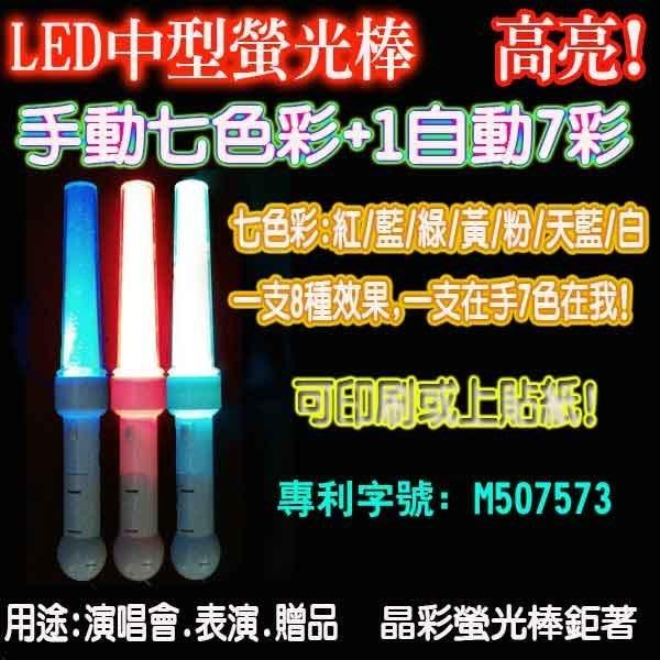 LED中型螢光棒 發光棒 應援棒 燈板棒 應援手燈 燈牌 光棒  閃光棒 晶彩螢光棒