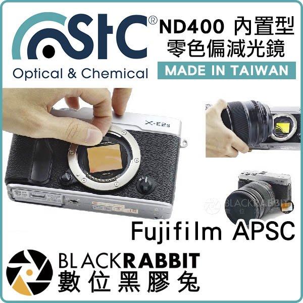 數位黑膠兔【 STC ND400 零色偏 減光鏡 內置型 Fujifilm APSC 】ND鏡 瀑布 慢快門 日出 日落