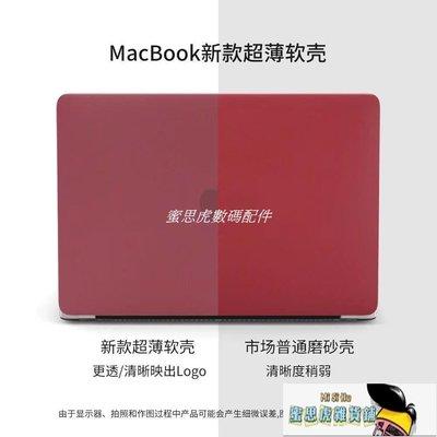 IDLE無趣丨Macbook筆電保護殼pro超薄軟殼PP材質磨砂2020AIR13m1新款保護殼-蜜思虎數碼配件