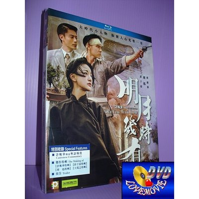 A區Blu-ray藍光正版【明月幾時有Our Time Will Come (2017)】[含中文字幕]全新未拆《周迅》