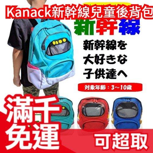 【3色可選】日本原裝 新幹線 兒童後背包 輕量化 大容量書包 可愛 小學 孩童 開學 禮物 上學❤JP Plus+