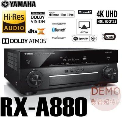 ㊑DEMO影音超特店㍿ 台灣YAMAHA RX-A880 7.2 聲道 期間限定大特価値引き中!