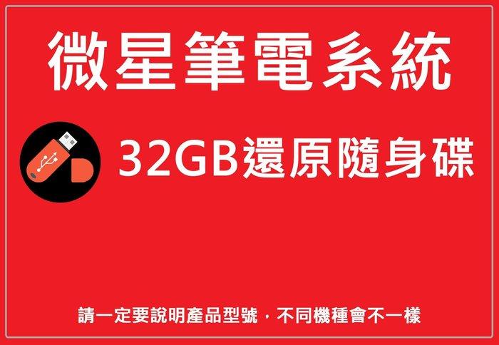 《酷優化基本服務》微星筆電系統 32GB還原隨身碟