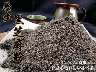 養生黑芝麻粉 400g [TW00299]健康本味(促銷至4/1止)