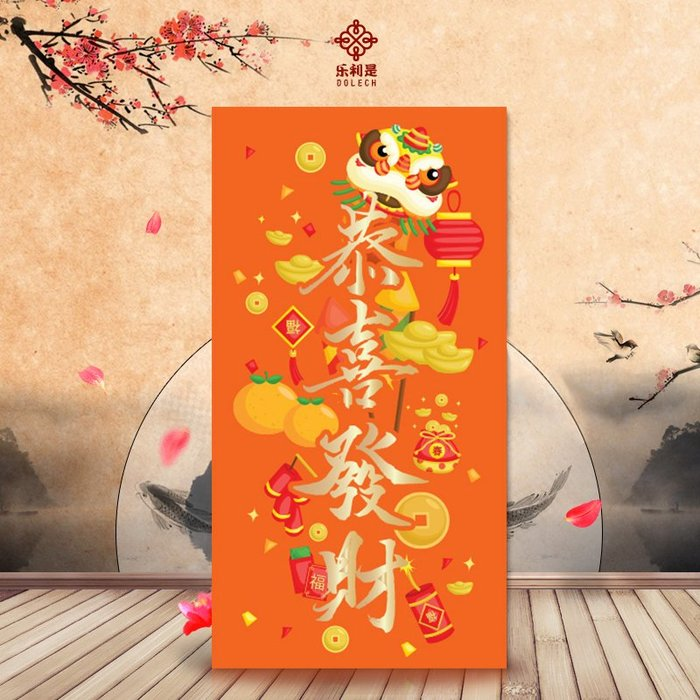 【berry_lin107營業中】利是封定制2020新年中國風通用壓歲錢高檔恭喜發財新款燙金紅包袋