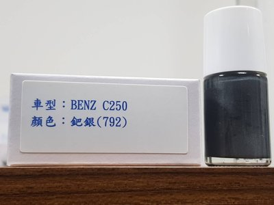 艾仕得(杜邦)Cromax 原廠配方點漆筆.補漆筆 BENZ C250  顏色:鈀銀 色號:792