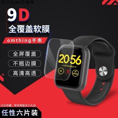 手錶保護膜 試用于omthing簡悅智能手表屏幕貼膜WOD001全覆蓋軟膜高清納米防爆非鋼化玻璃膜保護膜