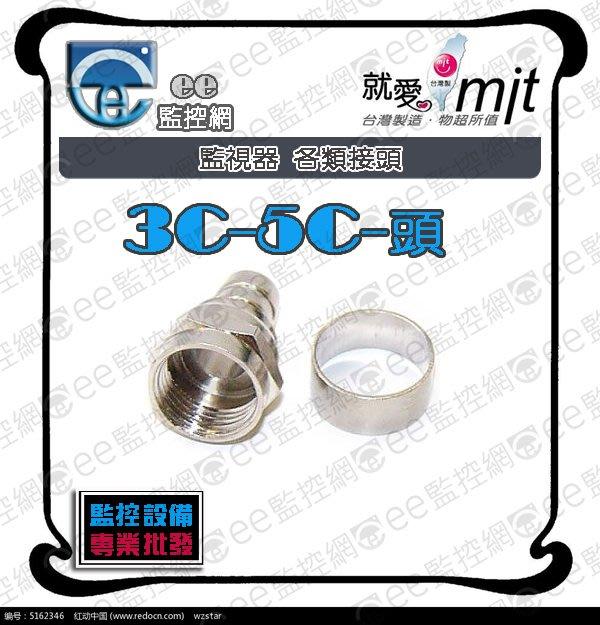 3C 5C頭 - 轉接頭 監視器 攝影機 監控主機 同軸電纜線 工程專業型 台灣製造【ee監控網】