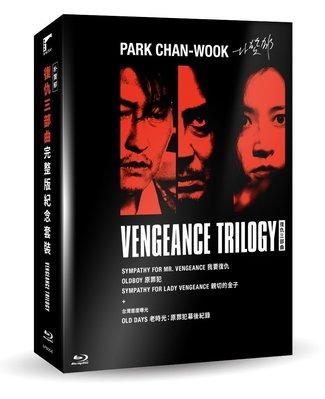 <<影音風暴>>(藍光電影1812)復仇三部曲  BD+DVD 全4部電影(下標即賣)48