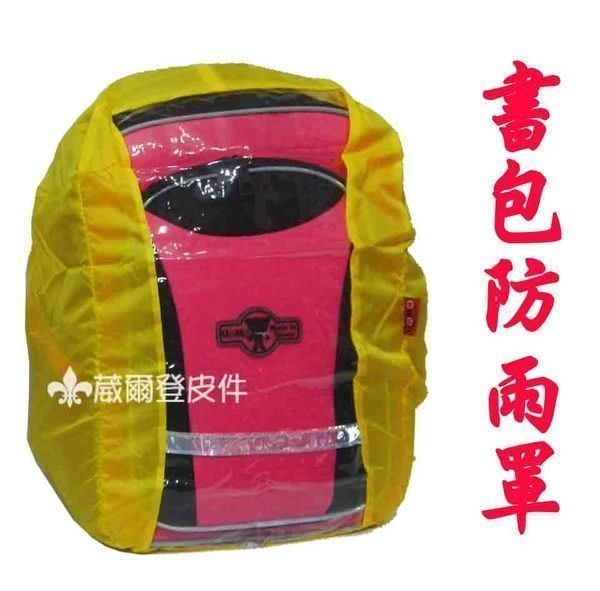 【葳爾登】UNME小學生書包防雨套【書包雨衣】下雨天專用兒童書包護脊書包防雨罩1528