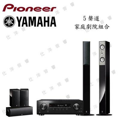 Pioneer 先鋒 VSX-534 擴大機 + YAMAHA 山葉 NS-F210 + NS-PB210 家庭劇院組合