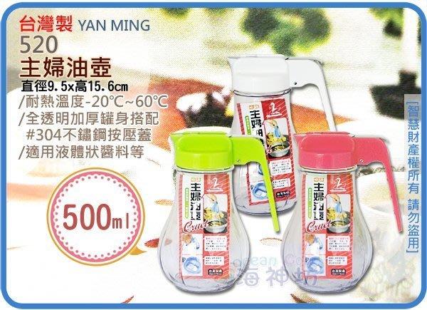 =海神坊=台灣製 520 主婦油壺 圓形調味瓶 米酒 醬醋瓶 香油 醬油瓶 500ml 30入2900元免運