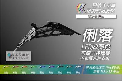 惡搞手工廠 HONDA MSX125 SF 後牌架 黑色 短牌架 可調式牌架 車牌架 牌照架 支架 適用 MSX-SF