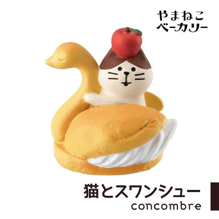 [托托 in JP]日本 正品 concombre DECOLE 麵包店系列 天鵝 貓 西點