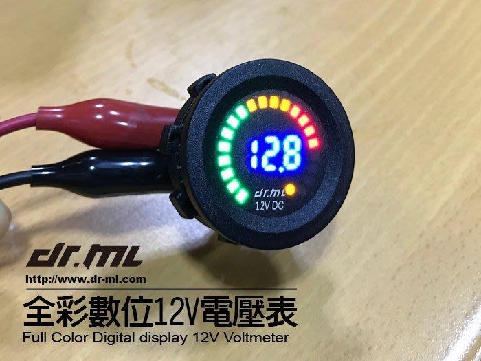 【全彩顯示】防水 數位DC 直流電壓錶 電壓表 崁入 圓形方形 LED 超薄 機車 迷你 DC 12V 不是機車小u