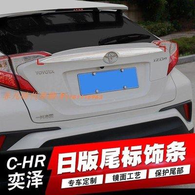 青春Spritღ TOYOTA專用于豐田CHR奕澤IZOA後車標亮條後備箱裝飾條車身飾條改裝CHRFG129