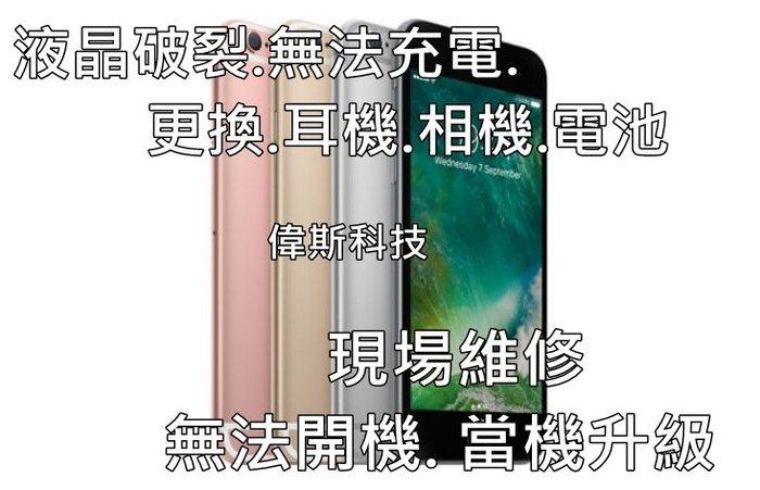 ☆偉斯科技☆蘋果iPhone6 液晶破裂 麥克風  無法充電 維修home鍵  相機 現場報價