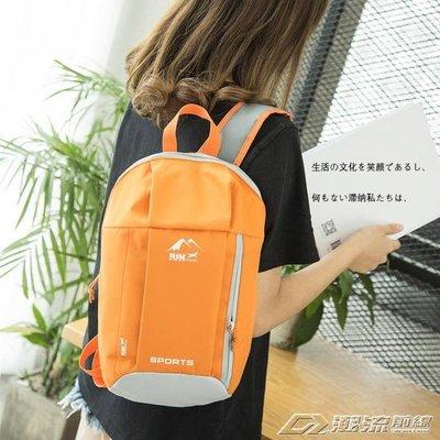 時尚便攜雙肩包超輕學生書包運動休閒皮膚包迷你兒童旅行小背包女YXS