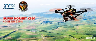 Thunder Tiger SUPER HORNET X650四軸套件機 空拍機 4000-K11