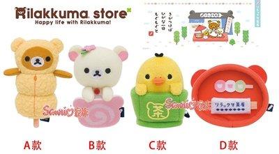 《東京家族》日本 懶懶熊 拉拉熊 懶妹 小雞 茶屋丸子系列 絨毛玩偶沙包 4選1