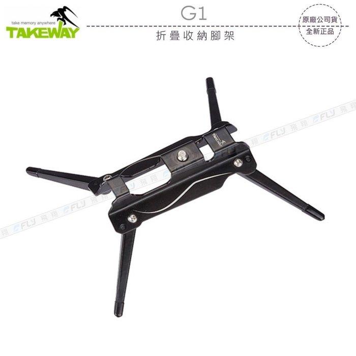 《飛翔無線3C》TAKEWAY G1 折疊收納腳架〔公司貨〕相機支架 適用 T1 T-FN01 T-B01 T-B02