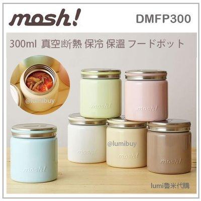 【現貨】日本原裝 mosh! 二層 真空斷熱 廣口 保溫 保冷 悶燒罐 食物罐 牛奶瓶 300ml DMFP300 六色