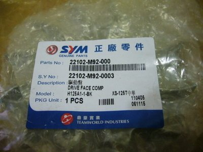 三陽 原廠 SYM 戰將 M92 楓葉/普利盤外蓋/驅動盤~/悍將/大眼悍將/高手/F1/R1-Z/風雲迪爵