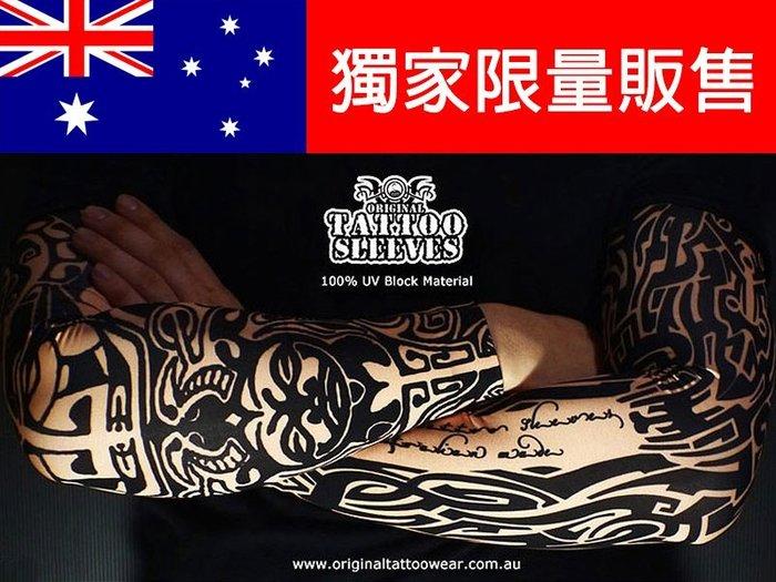 100%澳洲製 澳洲原創刺青袖套 100%防曬版本(左右手可混搭) 經典薩摩亞傳統刺青與玻里尼西亞圖騰 紋身袖套
