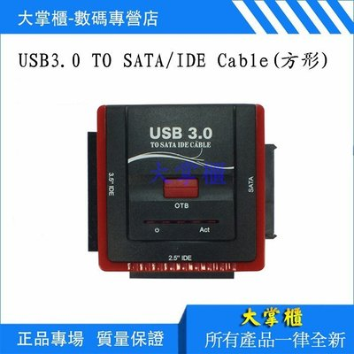 USB3.0 TO SATA/IDE Cable 硬碟對拷機USB轉SATA USB轉IDE 外接裝置傳輸 可自取