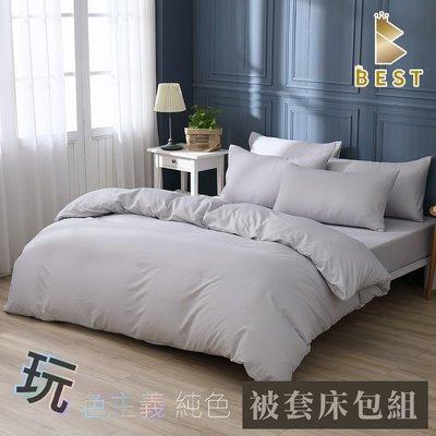 台灣製 經典素色被套床包組 單人 雙人 加大 特大 均價 柔絲棉 床包加高35CM 簡約灰 BEST寢飾