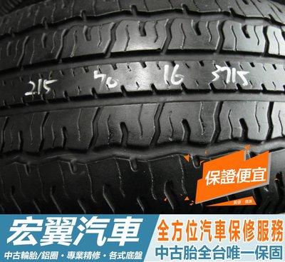 【新宏翼汽車】中古胎 落地胎 二手輪胎:B364.215 70 16 瑪吉斯 MA705 4條 含工4000元