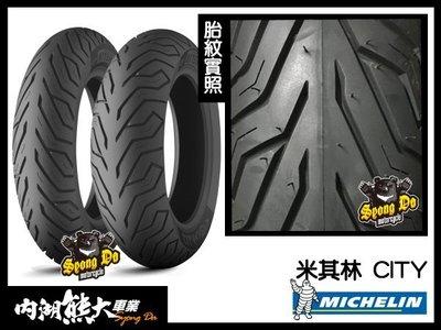 《內湖熊大車業》米其林 City Grip 120/70-12 含安裝 平衡 氮氣 除蠟 洗車