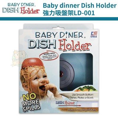【巧兒坊】Baby dinner Dish Holder幼兒強力吸盤架LD-001