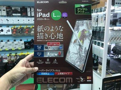 禾豐音響 2020版本 上質紙 12.9吋 TB-A20PLFLAPL ELECOM iPad Pro 擬紙感保貼