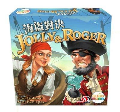 骰子人桌遊-(特價)海盜對決 Jolly & Roger(繁)組隊.登船.搶財寶.紅鬍子