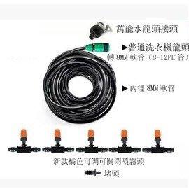 【可調可關閉霧化微噴頭套裝-12PE管+萬能接頭-20米25噴頭套裝-1套/組】大棚陽臺噴霧降溫-5101019