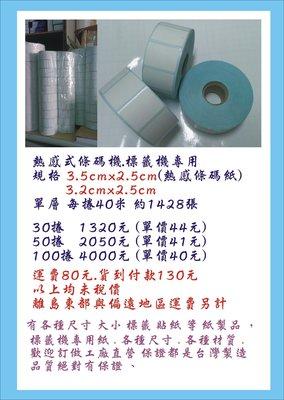 條碼貼紙 熱感3.5*2.5 3.2*2.5 POS標籤機 32x25 35x25感熱貼紙 熱感貼紙 每卷40米40元起