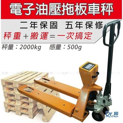 磅秤、電子秤、2噸 油壓拖板車秤KW(...