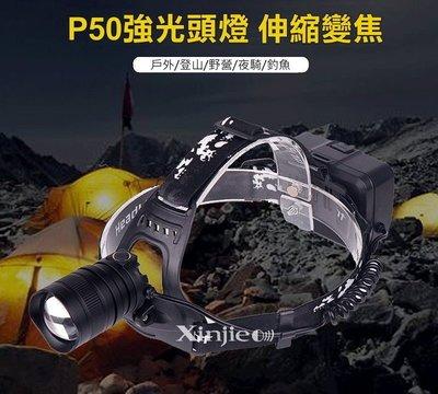 信捷戶外【B90套】CREE XHP50 LED 強光頭燈 伸縮變焦 調焦 四核燈珠 手電筒 工作燈 登山 露營