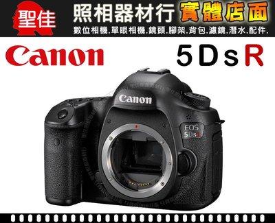 【平行輸入】Canon EOS 5DS R 單機身 Body 5DSR 低通濾鏡 超高解像度 旗艦機 屮R6 台中市