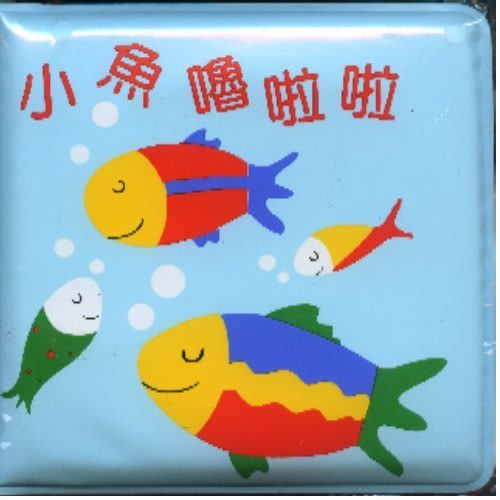 【文萱書城】信誼特價--小魚嚕啦啦(洗澡書)+小狗汪汪(布書)0~2歲適用,合購價250元