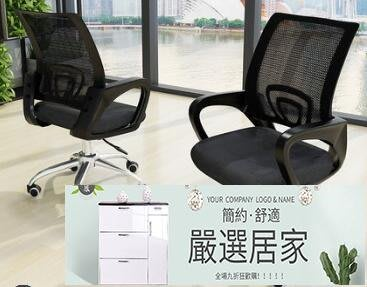 電腦椅辦公椅子靠背網布弓形職員椅現代簡...