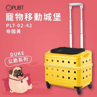 寵物移動城堡╳PUBT PLT-02-42 帝國黃 DUKE公爵系列 寵物外出包 寵物拉桿包 寵物 適用7kg以下犬貓