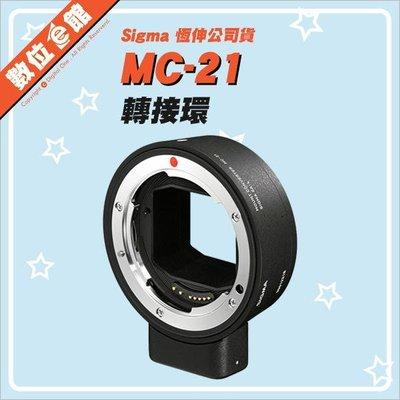 【恆伸公司貨【刷卡免運費】Sigma MC-21 鏡頭轉接環 CANON EF轉Panasonic S1 L-Mount